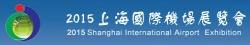 Shanghai International Airport Exhibition 2015