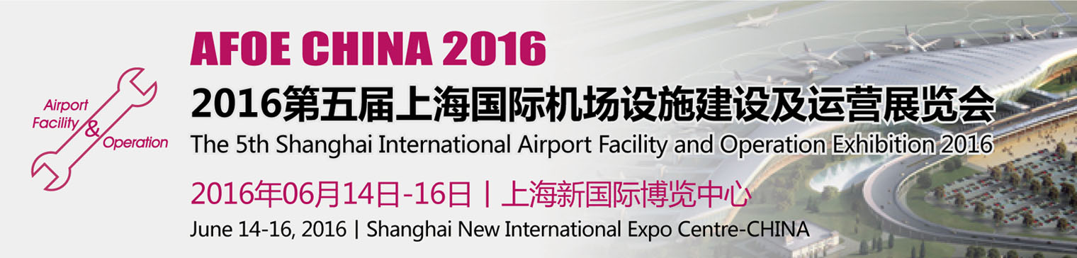 5th Shanghai International Airport Facility and Operation Exhibition 2016 logo
